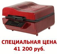 Вакуумный 3D термопресс